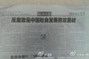 "The editorial ""Fighting Corruption is a Crucial Battle for Chinese Society"" in the print edition of the Global Times."