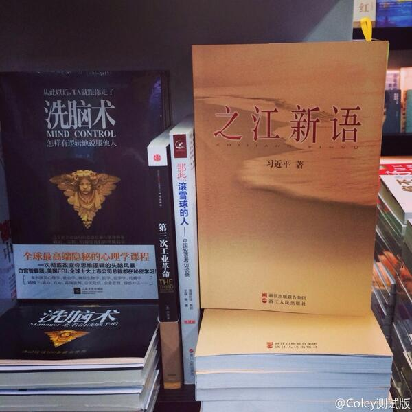 Daddy Xi's Book, Now in 2nd Printing
