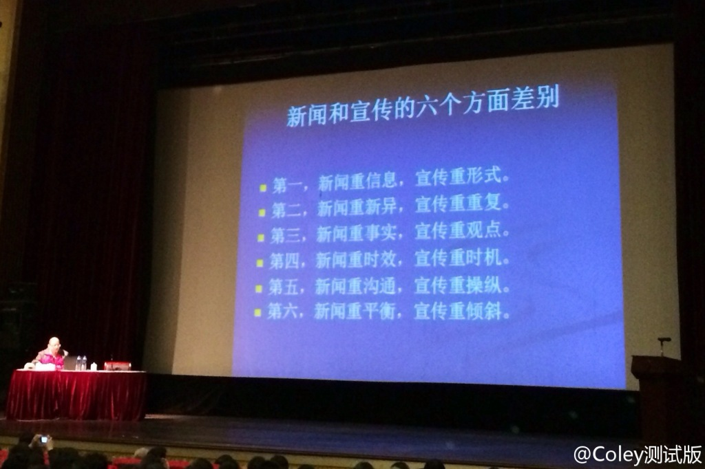 Propaganda Training for Chinese Journalists