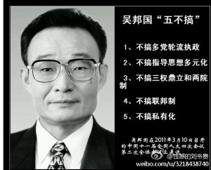 "Wu Bangguo's ""five don'ts."" (Weibo via FreeWeibo)"