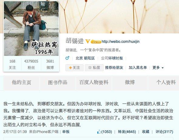 Netizen Voices: Hu Xijin Holds No Grudges