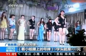 Screenshot from the CCTV exposé.