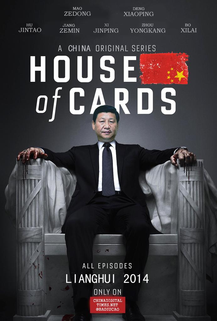 Badiucao (巴丢草): China's House of Cards