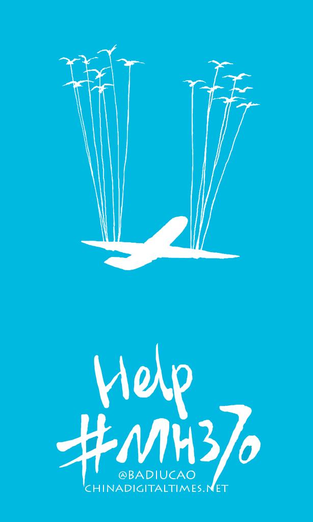 Badiucao (巴丢草): Help MH370