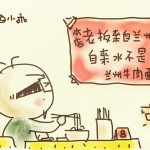 小乖:自来水不是来自兰州