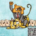 成涛漫画:打虎英雄