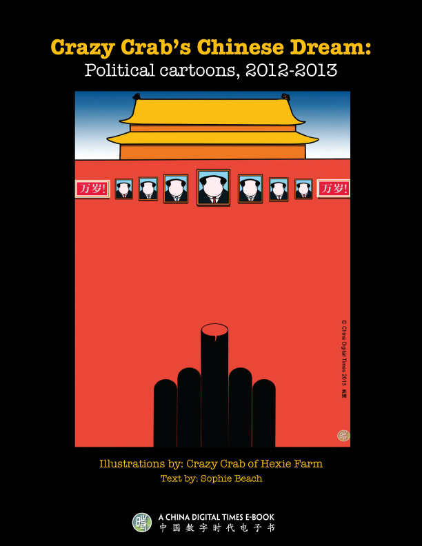 CDT eBook: Crazy Crab's Chinese Dream in Cartoons
