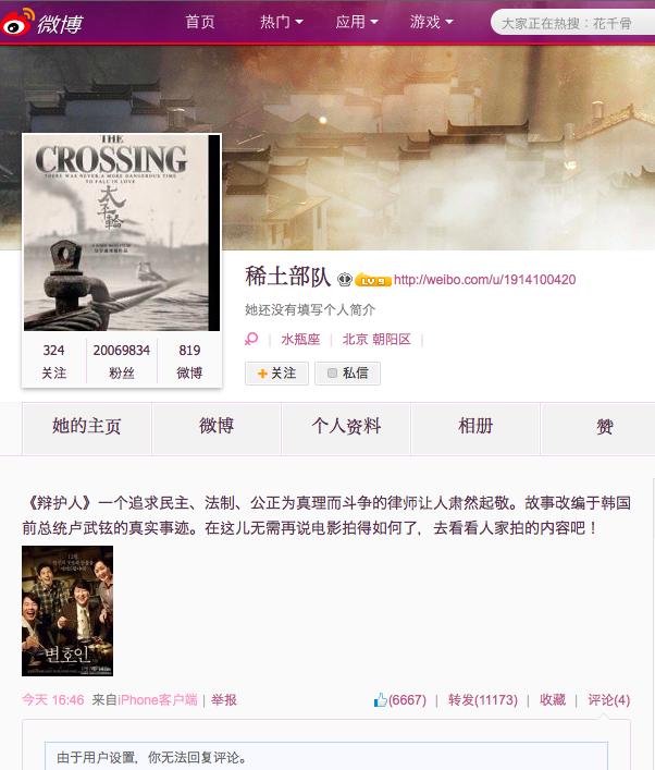Zhang Ziyi's Subtle Support for Pu Zhiqiang