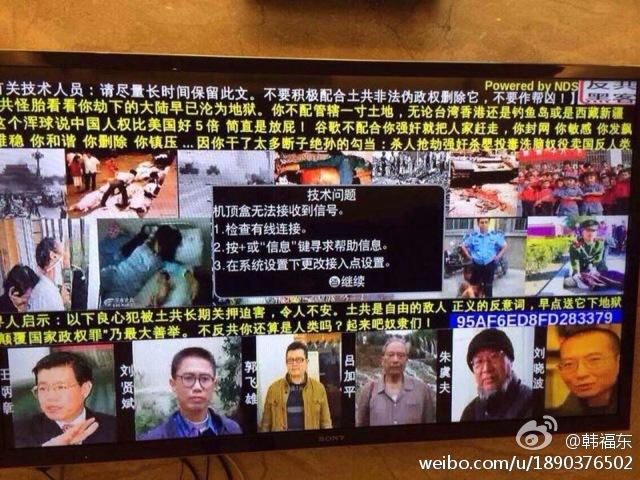 Sensitive: Anti-Communists Hack Wenzhou TV