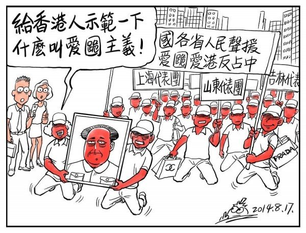"Cartoon on HK Counter-Protests by ""Traitor"" – China ..."