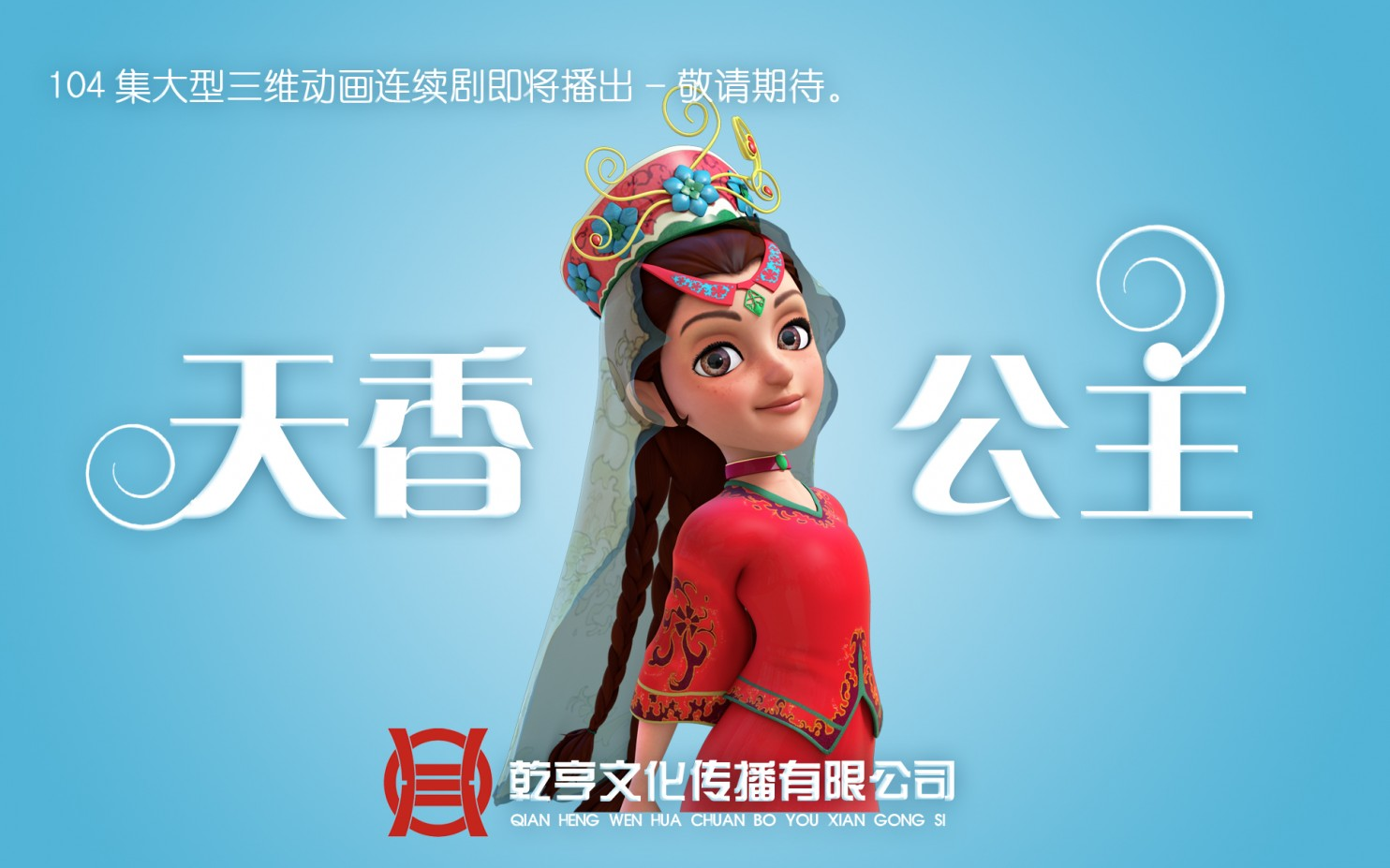 Can an Animated Princess Ease Ethnic Tensions in Xinjiang?