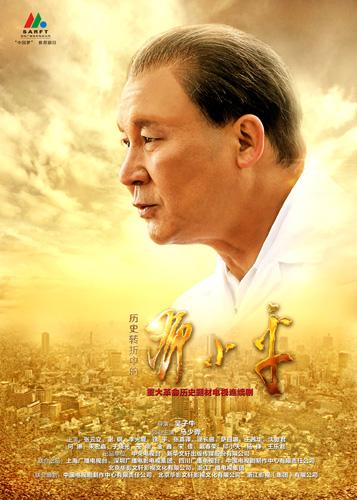 Netizen Voices: Deng Xiaoping TV Series Premiere