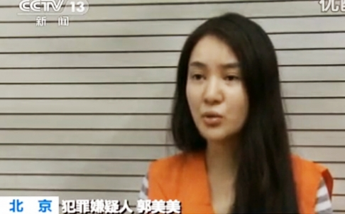 Minitrue: Guo Meimei's Confession