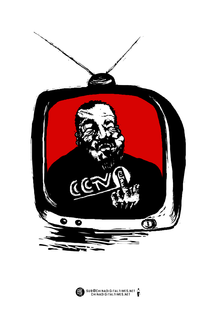 Badiucao (巴丢草): Ai Weiwei's CCTV Appearance