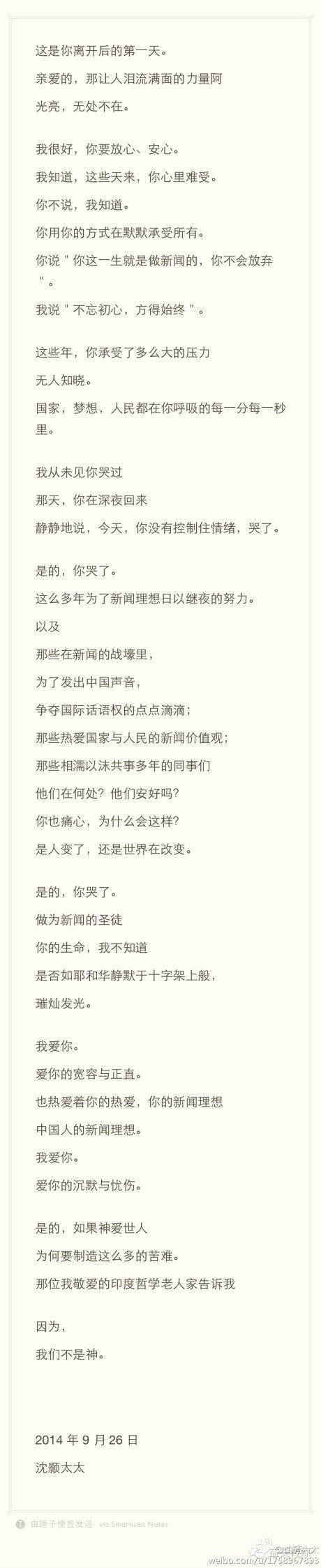 Minitrue: Poem to Shen Hao