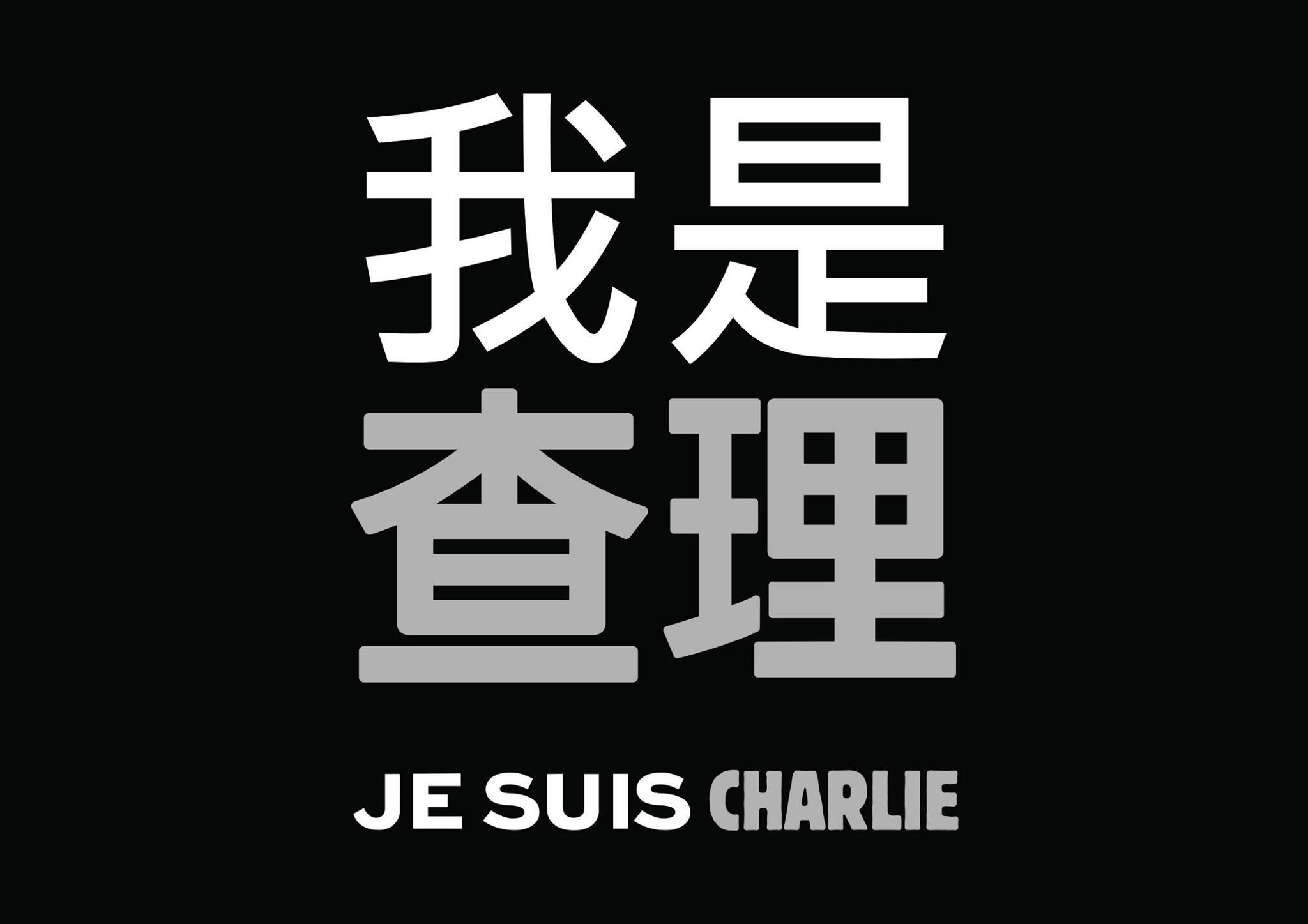 Drawing the News: Wo Shi Chali (Je Suis Charlie)
