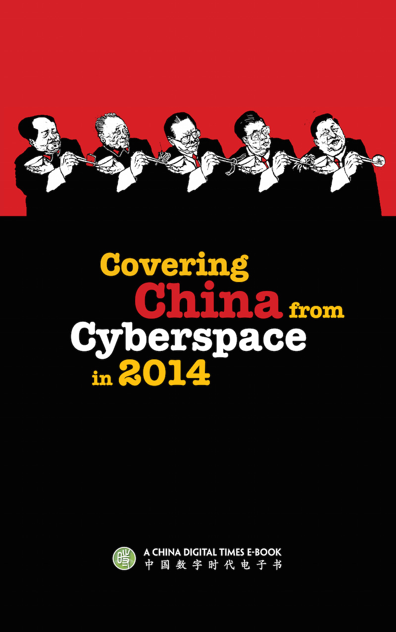 Covering China from Cyberspace in 2014: Excerpts