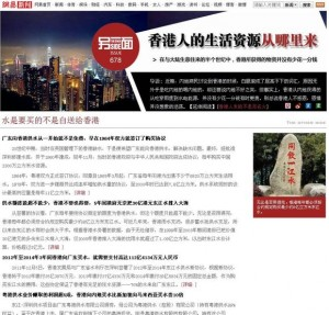 The 2012 NetEase article on Hong Kong's reliance on the mainland for much of its water supply. (Source: CDT Chinese)