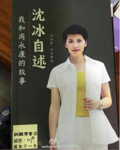 "Former CCTV anchor Shen Bing's ""autobiography"" details her romantic entanglement with Zhou Yongkang. (Source: Weibo)"