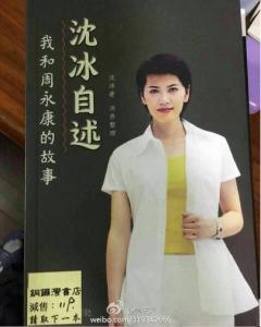 """Former CCTV anchor Shen Bing's """"autobiography"""" details her romantic entanglement with Zhou Yongkang. (Source: Weibo)"""