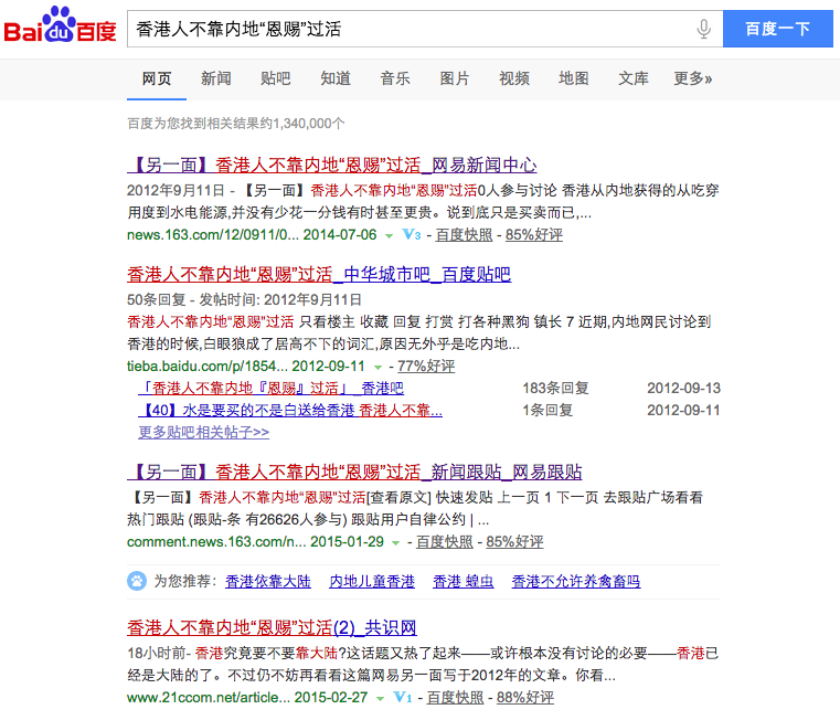 "Baidu search results for ""Hong Kongers Do Not Live off Mainland 'Charity.'"" Screenshot taken on February 27, 2015 at 1 p.m. PST."