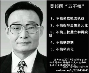 Wu Bangguo and the five nos. (Source: Weibo)