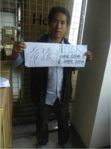 """Xiamen Workers in Support of Wu Rongrong, Li Tingting, Wang Man, Zheng Churan and Wei Tingting!"""