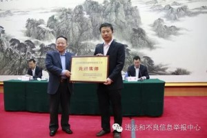 """""""Deputy Director Peng Bo giving an award to an advanced team."""" From the """"Reporting Center for Illegal and Unhealthy Information"""" official WeChat account."""