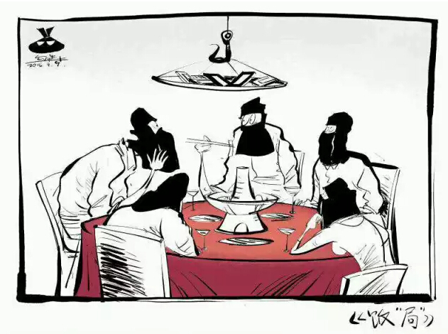 "In order to preserve their privacy, these diners have stowed their cell phones above the table and hidden their faces. Still, they whisper. The cartoon is titled ""Banquet,"" but the second character in the word is in quotations, suggesting an alternate name: ""Bureau of Meals."" (Artist: Gouben 勾犇)"