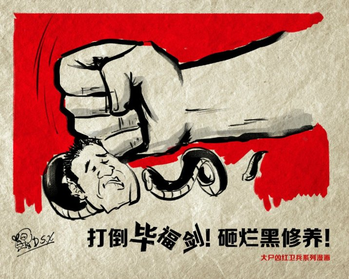 "A cartoon in the style of a Cultural Revolution propaganda poster declares, ""Down with Bu Fujian! Smash the cultivator of darkness!"" (Artist: Dashixiong 大尸凶)"