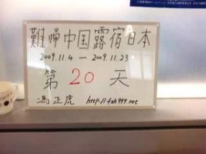 Day 20 in Narita Airport. (photo courtesy Feng Zhenghu)