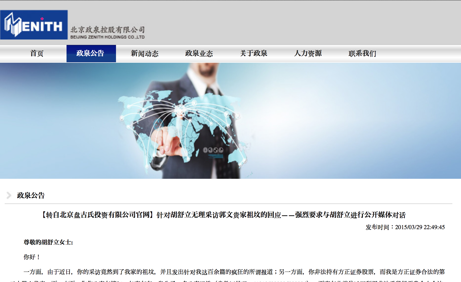 Minitrue: Caixin Editor Sues Tycoon Guo Wengui