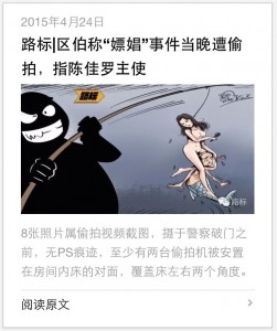 Post about Ou Shaokun on the public WeChat account Lubiao.