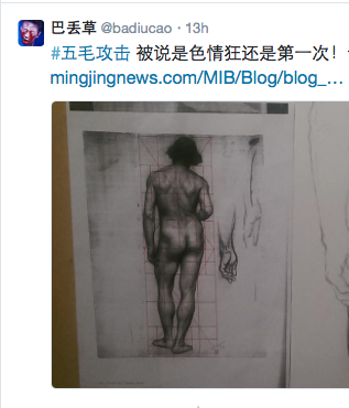 Cartoonist Badiucao Targeted in Twitter Smear Campaign
