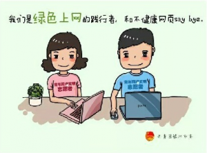 """We are green Internet users. We say 'bye' to unhealthy webpages."" (Source: Weibo)"