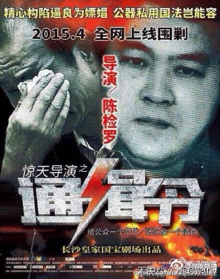 "Netizen Voices: ""Who Let You Provoke Uncle Ou""?"