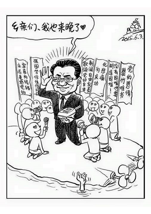 Drawing the News: Li Keqiang on Scene at the Yangtze