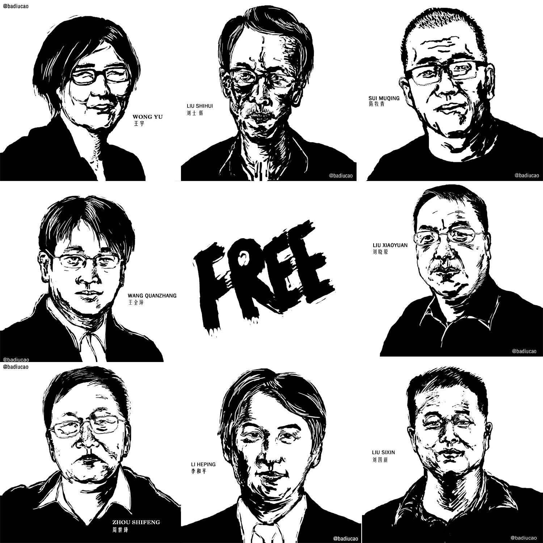 自由维权律师 组图1 拷贝