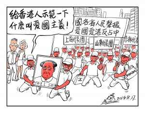 "This cartoon mocking mainland protesters in Hong Kong combines the characters ""kneel"" and ""country"" into one. (Artist: Rebel Pepper)"