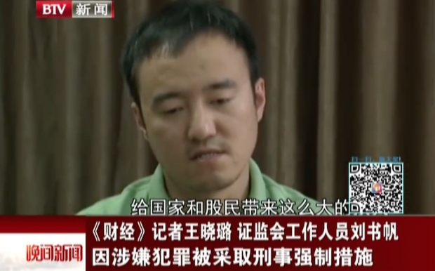 Wang Xiaolu's Confession and the Future of Chinese Media