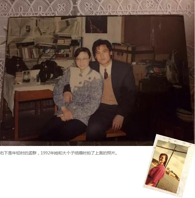 浦志强妻子4