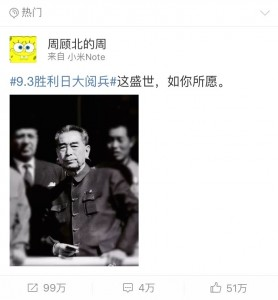 The Weibo post that started it all. (Source: Weibo)