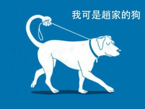 I'm the Zhao family dog. (Source: Weibo/@TheMcDull)