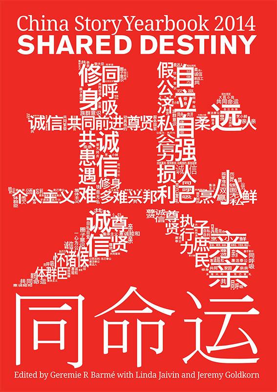 China Yearbook 2014: Shared Destiny