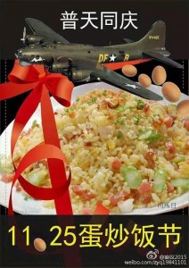 Card for Egg Fried Rice Day, a.k.a. Chinese Thanksgiving. (Source: @妄议2015/Weibo)