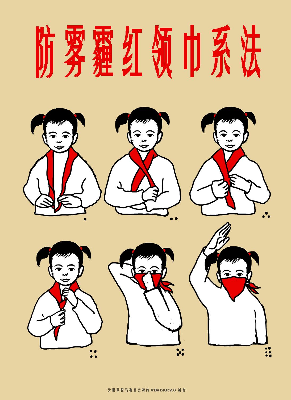 Badiucao (巴丢草): Red Anti-Smog Scarf Girl