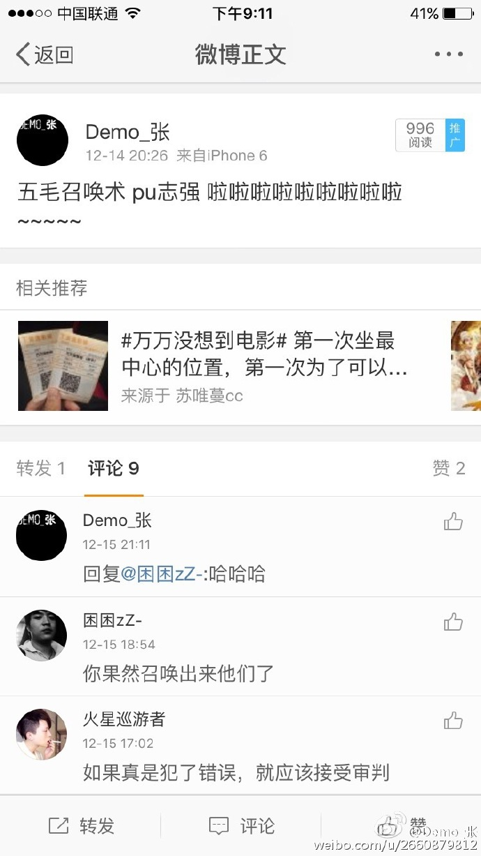 "Pu Zhiqiang: Guilty in the Court of ""50 Cent"" Opinion"