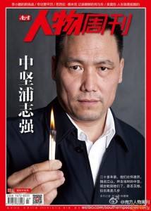 Pu Zhiqiang on the cover of Southern People Weekly. (Source: lawyerpu.com)