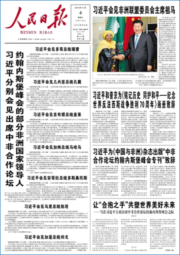 Xi × XI: One Day, Eleven People's Daily Headlines