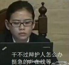 If I can't beat the defendant, what can I do? Nervously wait online [for an easier opponent]. (Source: Weibo)